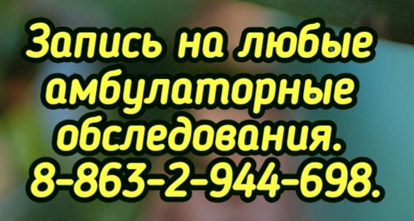 Ведущий детский офтальмолог в Ростове