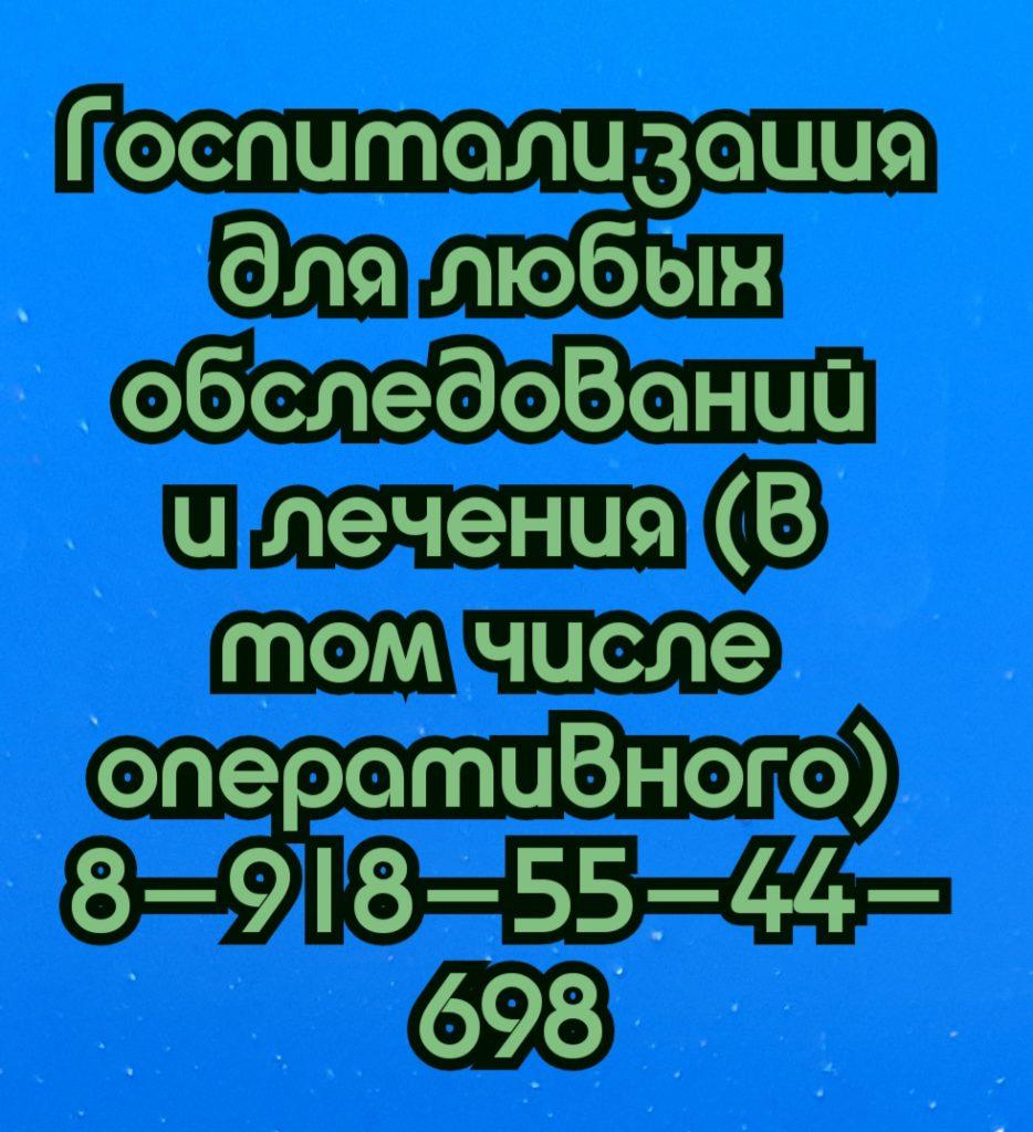 Ушникова Детский офтальмолог в Ростове
