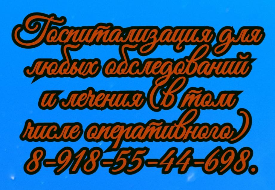 евон Мамиконович Григорян - хирург проктолог
