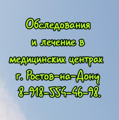 И.Ю. Тринитатский невролог в Ростове
