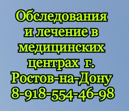 Лищенко. Хирург абдоминальный в Ростове -на-Дону