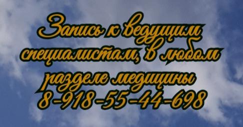 Гастроэнтеролог в Ростове-на-Дону