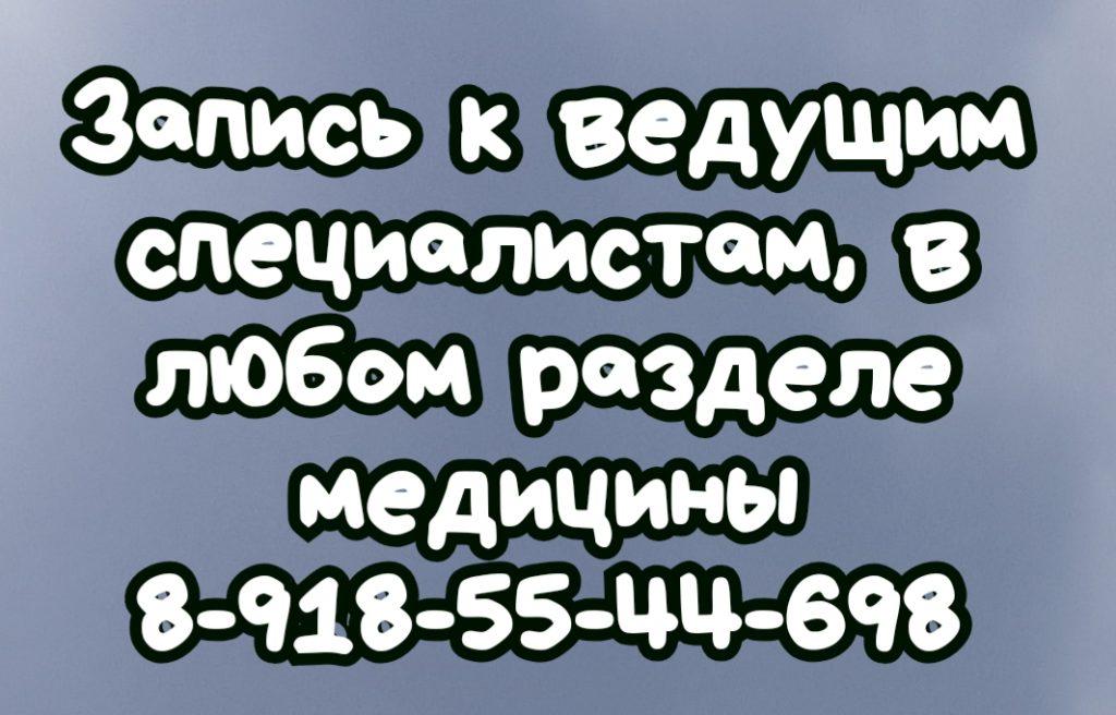 Затлоукал М.Ю. Врач УЗИ высшей категории. Ростов-на-Дону