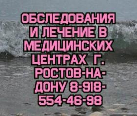 Затлоукал М. Ю. Врач УЗИ высшей категории. Ростов-на-Дону