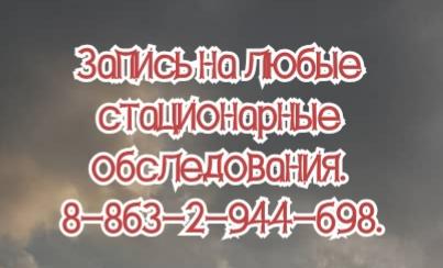 Дагалдиева. Врач УЗИ. Ростов-на-Дону