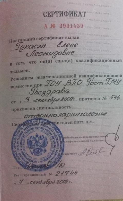 Гукасян Елена Леонидовна