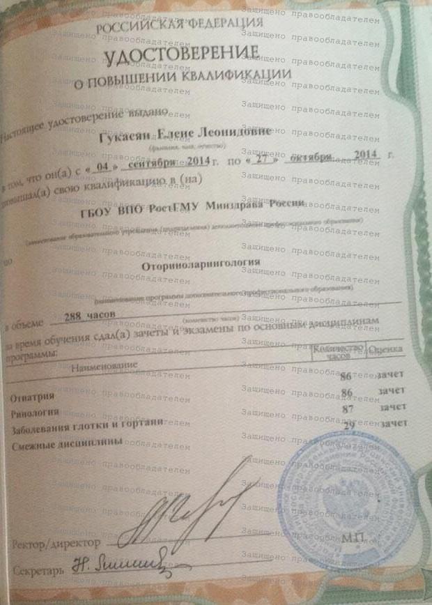 Гукасян Елена Леонидовна. ЛОР