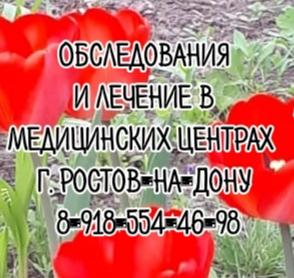 Иван Сергеевич Клец. Торакальный хирург. ростов-на-Дону
