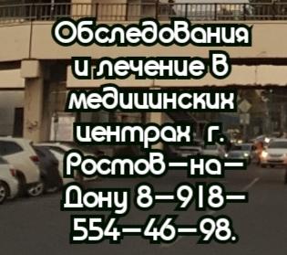 Игорь Николаевич Туркин. Торакальный  хирург. Онколог. Д.М.Н. Ростов-на-Дону