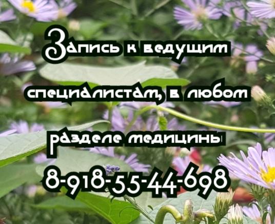 Лучшие косметологи в Ростове-на-Дону