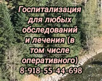 Вертебролог- Беркут О.А. Ростов-на-Дону