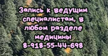 Вертебролог в Ростове