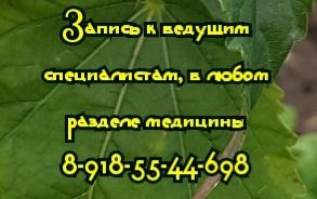 Хороший врач ЛФК в Ростове