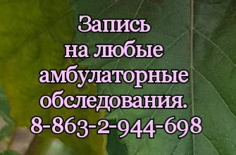 Врач ЛФК в Ростове