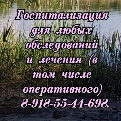Селезнева О. Г. Онкогинеколог. Ростов-на-Дону