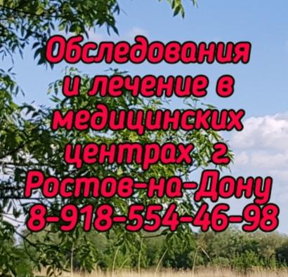 Нина Алексеевна Волошина Ростов Хороший гинеколог – Волошина Н.А