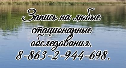 Онкогинеколог. Ростов-на-Дону