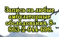 Волошина гинеколог акушер в Ростове