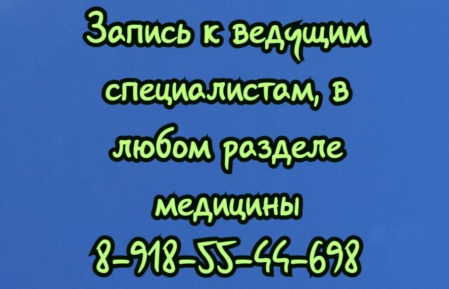 запись к детскому неврологу в ростове-на-Дону