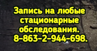 Надежда Павловна Шевцова. Невролог детский. Ростов-на-Дону