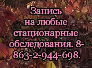 С.А. Чепуренко. РОКБ Кардиолог ДМН
