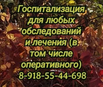 Лучшие эндокринологи в Ростове