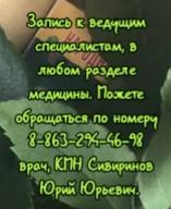 Екатерина Викторовна Головко-гомеопат