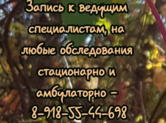 Дмитрий Валерьевич Помухин Грамотный ЛОР Ростов - Помухин Д.В.