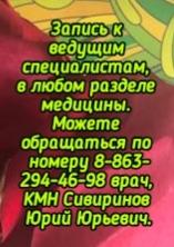 Запись к ведущим специалистам в любом разделе медицины в Краснодаре