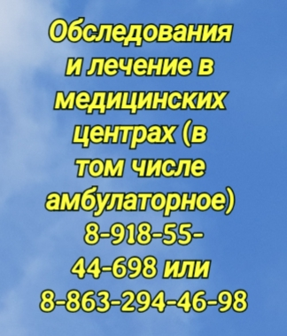 ЛОР - Селютина Е.А. в Ростове-на-Дону
