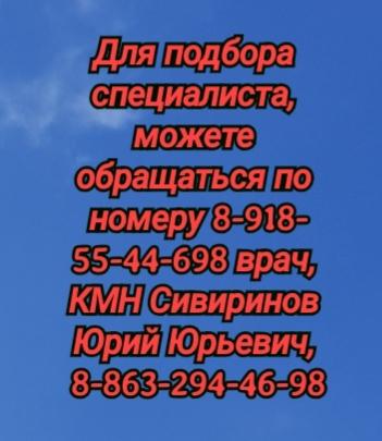 Оториноларинголог ЛОР в Ростове