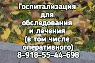 Старший врач скорой помощи. Ростов-на-Дону