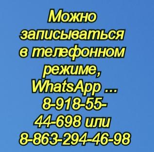 Элина Константиновна Савина. Физиотерапевт в Ростове-на-Дону