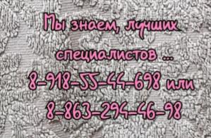 Физиотерапевт в Ростове и Батайске