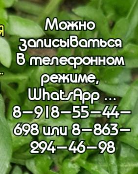 Болезни крови лечение в Ростове