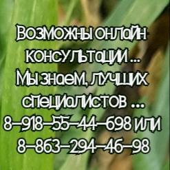 Инсульт. Помощь гематолога В Ростове-на-Дону