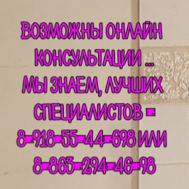 Онколог гинеколог - Моисеенко Т.И.