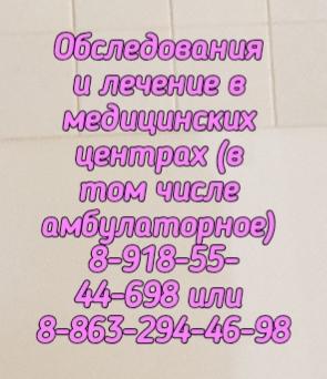 Ростов. Онколог гинеколог - Моисеенко Т.И.