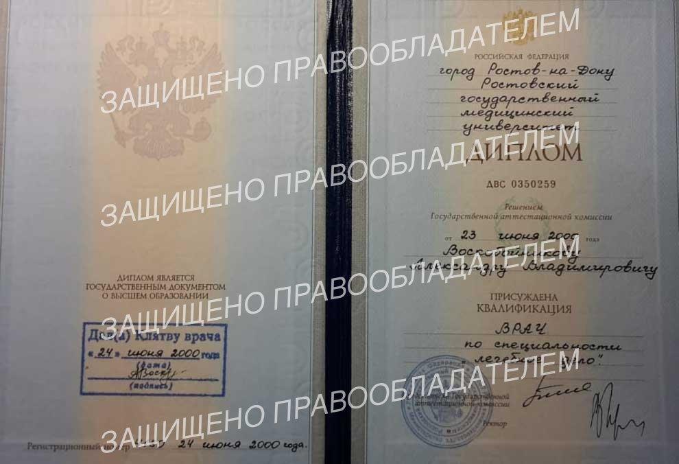 Александр Владимирович Воскобойников. Колопроктолог. Хирург. Ростов-на-Дону