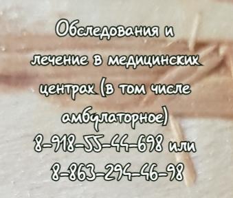Проктолог В Ростове запись на приём