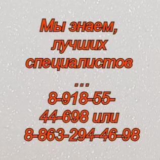 Ростов. Проктолог – Степан Сергеевич Малышев