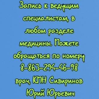 Проктолог Сивиринов