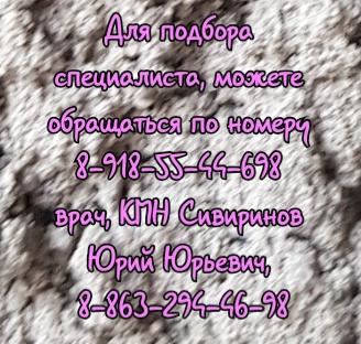 Детский эндокринолог в Ростове