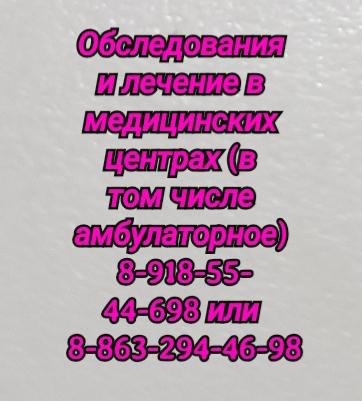 Юрий Николаевич Коливашко нейрохирург в Ростове-на-Дону