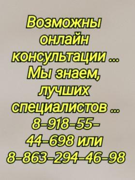 Хирург, проктолог -  Масленников С.В. Ростов