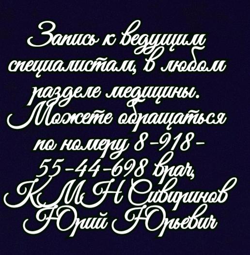 Нейрохирург - Ильин А.И. Ростов-на-Дону