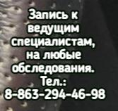 Ростов кардиолог - Скляров Ф.В.