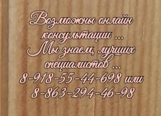 Онколог дерматолог Новочеркасск - Мхитарьян О.В.
