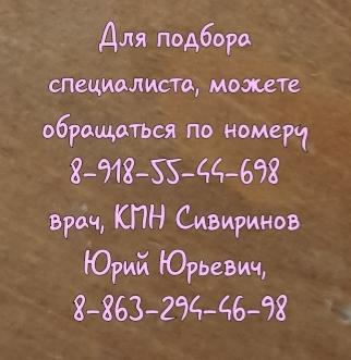 Онколог дерматолог Ростов - Мхитарьян О.В.
