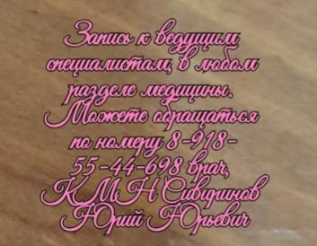 Ростов кардиолог, терапевт – Николайко С.Г.